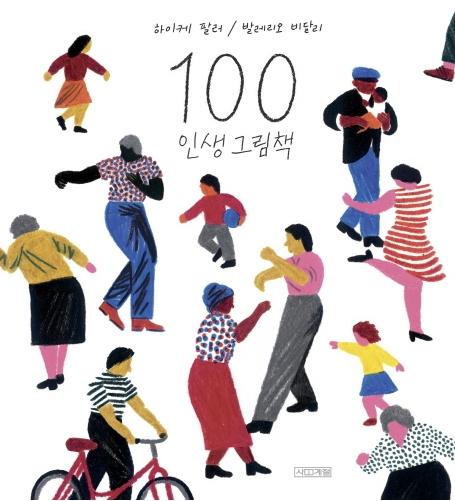 〈100 인생그림책〉 하이케 팔러·발레리오 비달리/사계절