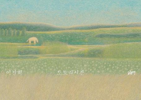 〈도토리시간〉 이진희/ 글로연