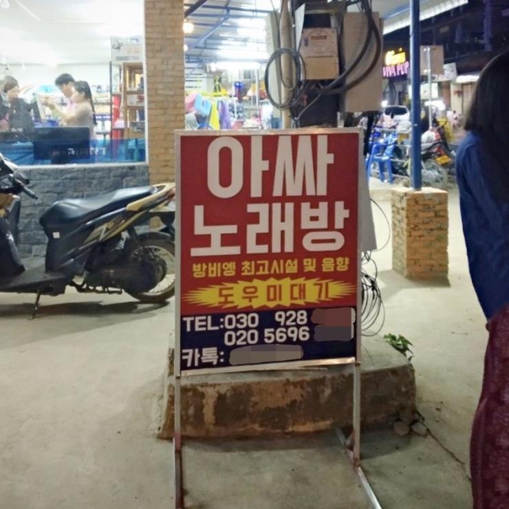 최근 다녀온 라오스에서 촬영한 사진. 한국어로 된 성 관련 광고를 어디서든 찾아볼 수 있었다. 사진/ 라파엘 라시드