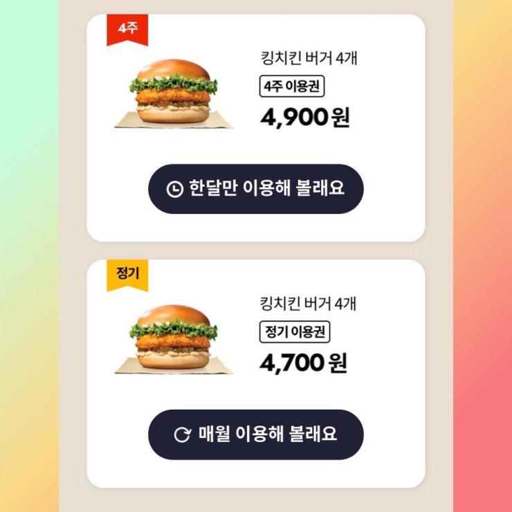 OK캐쉬백 버거킹 정기 이용권 화면 캡처