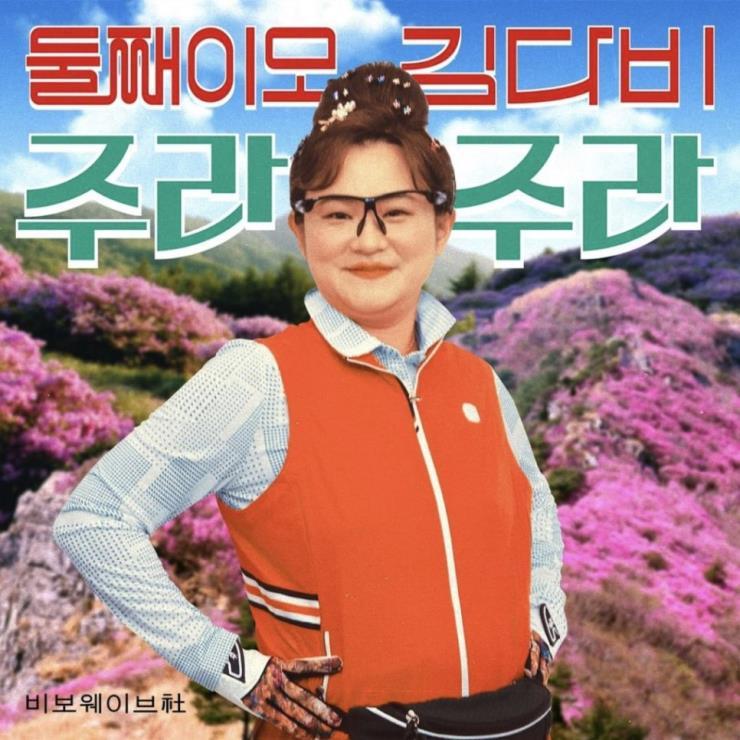 무서운 괴물 신인, 둘째이모 김다비.