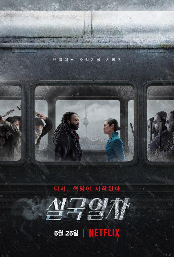 설국열차 TV 시리즈 공식 예고편