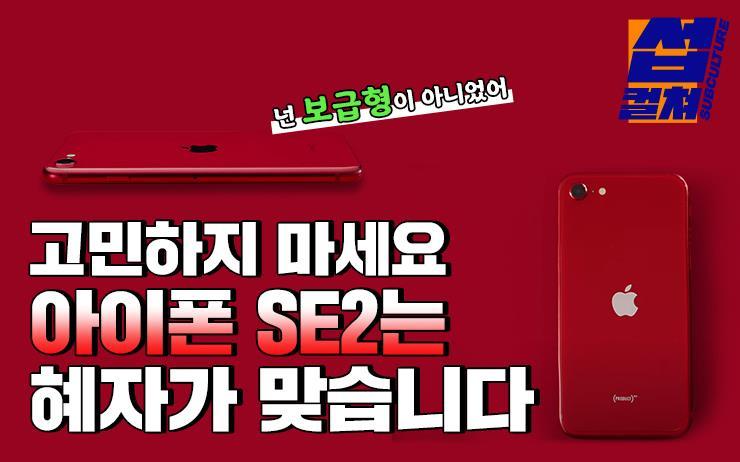 아이폰 SE 2세대는 보급형 휴대폰이라 부르는 게 미안할 만큼 고 스펙, 소형화, 디자인 등이 조화를 이루는 새로운 휴대폰이었습니다.