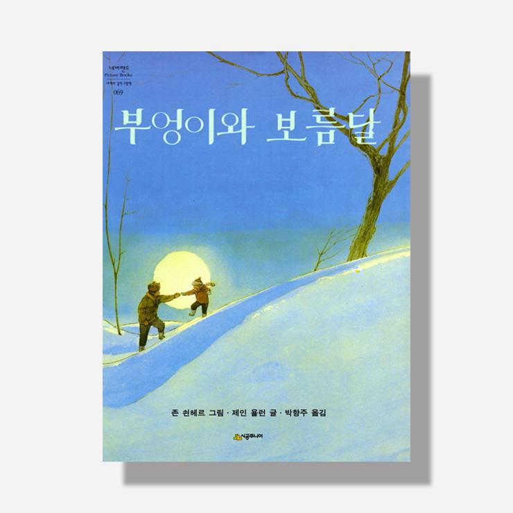 존 쇤헤르와 제인 욜런의 그림책 〈부엉이와 보름달〉.