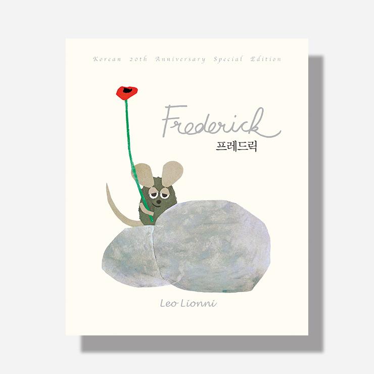 레오 리오니의 〈프레드릭〉.