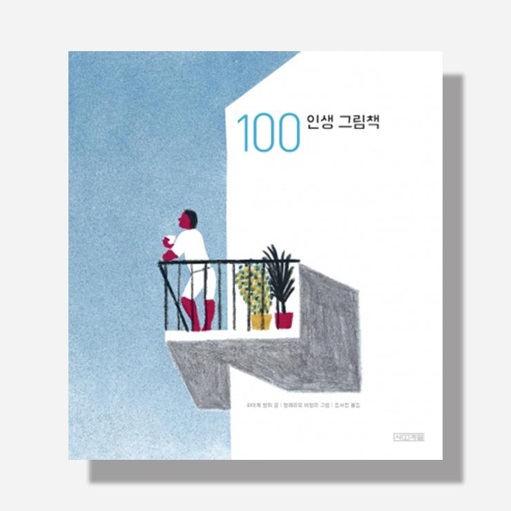 하이케 팔러의 〈100 인생 그림책〉.