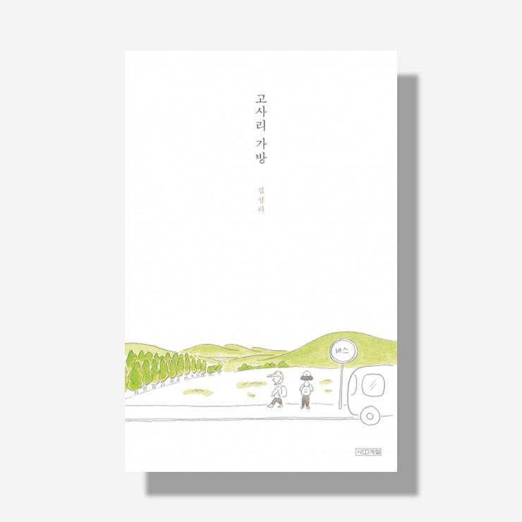 김성라의 〈고사리 가방〉.