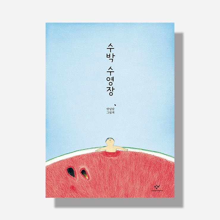 안녕달의 〈수박 수영장〉.