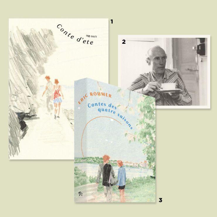1 〈사계절 이야기: 에릭 로메르 각본집〉. 2 에릭 로메르. 3 일러스트레이터 이규태가 재해석한 〈여름 이야기의 한 장면〉.
