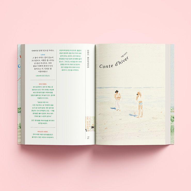 〈봄 이야기〉의 마지막 장.