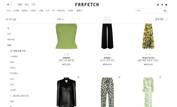 세계의 편집 매장이 상품을 내놓는 파페치. 새로이 론칭된 브랜드와 다음 계절 컬렉션도 둘러볼 수 있다. 사진/ 파페치 웹사이트