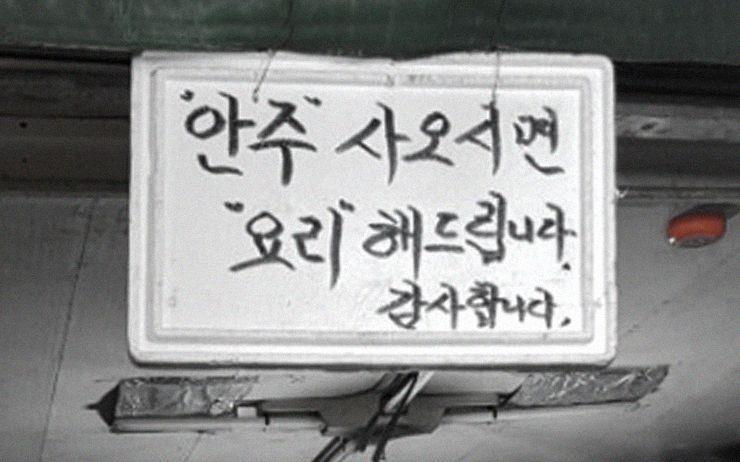 청량리 수산시장 5호집
