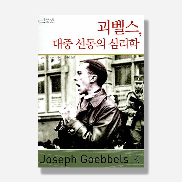 랄프 게오르크 로이트의 〈괴벨스, 대중 선동의 심리학〉