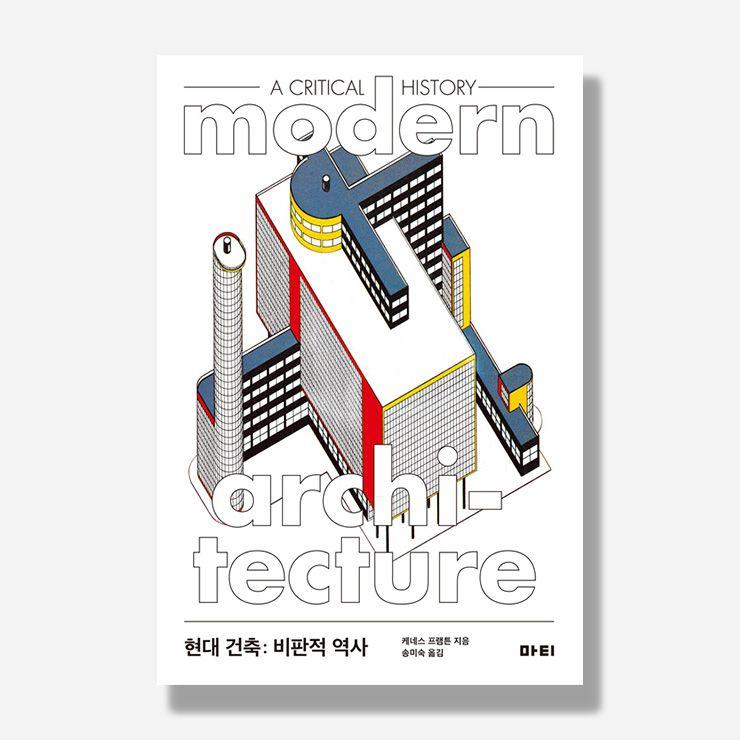 케네스 프램튼의 〈현대 건축: 비판적 역사〉