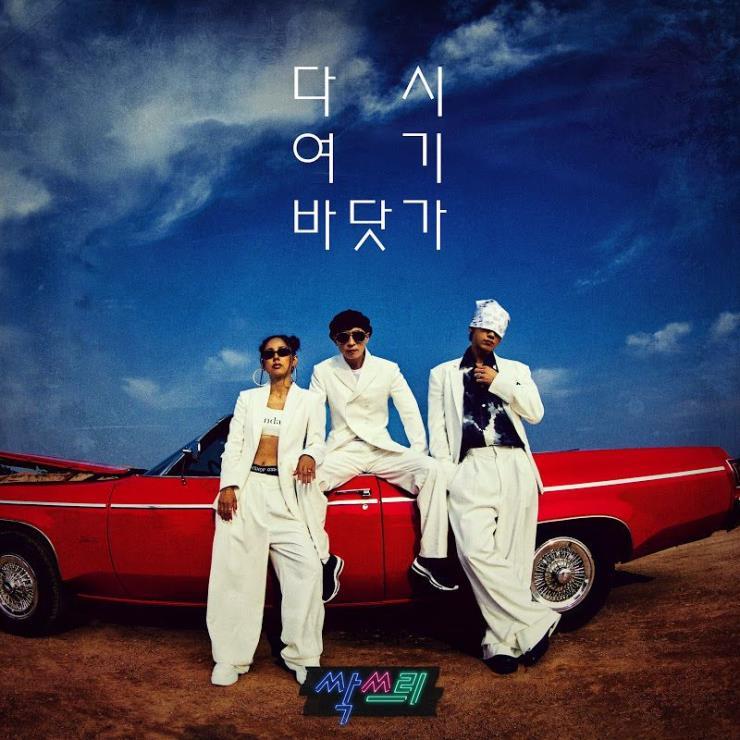 2020년 7월 25일 정식 데뷔한 싹쓰리 (SSAK3) 유두래곤(유재석) & 린다G(이효리) & 비룡(비)