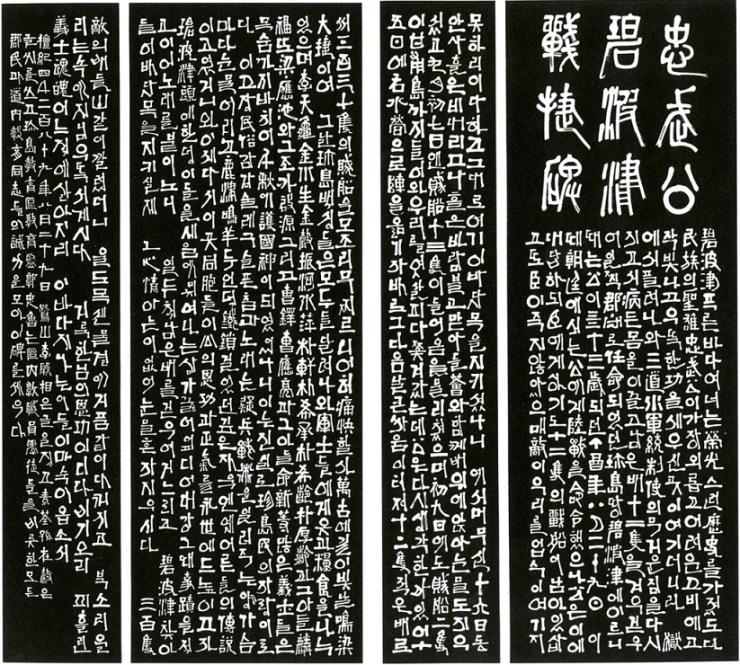 소전 손재형, '이충무공 벽파진 전첩비 탁본', 1956.