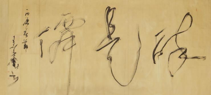 소암 현중화, '취시선', 1976.