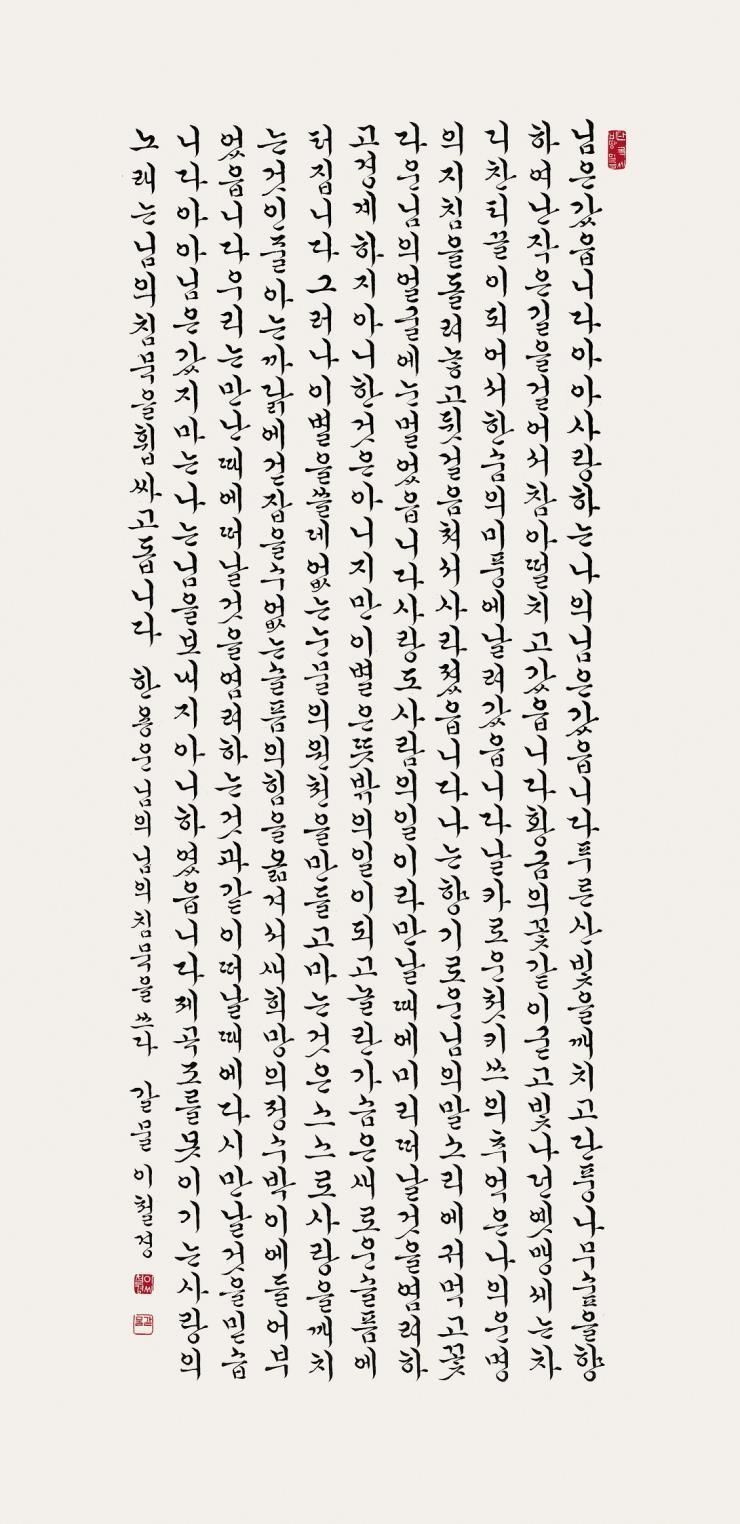 갈물 이철경, '한용운의 님의 침묵', 1983.