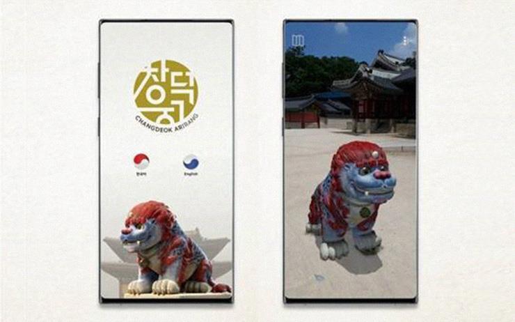 5G 기반 증강현실 앱 '창덕Arirang(창덕아리랑)'