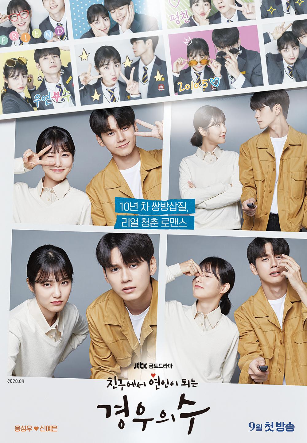 드라마 〈경우의 수〉 포스터.
