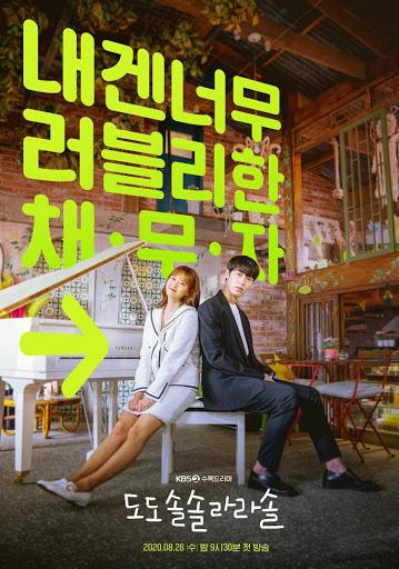 드라마 〈도도솔솔랄라솔〉 포스터.