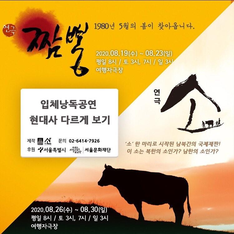 연극 〈짬뽕〉 포스터.