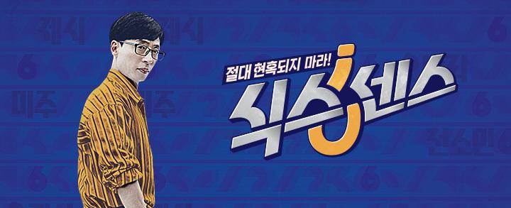 tvN <식스센스>