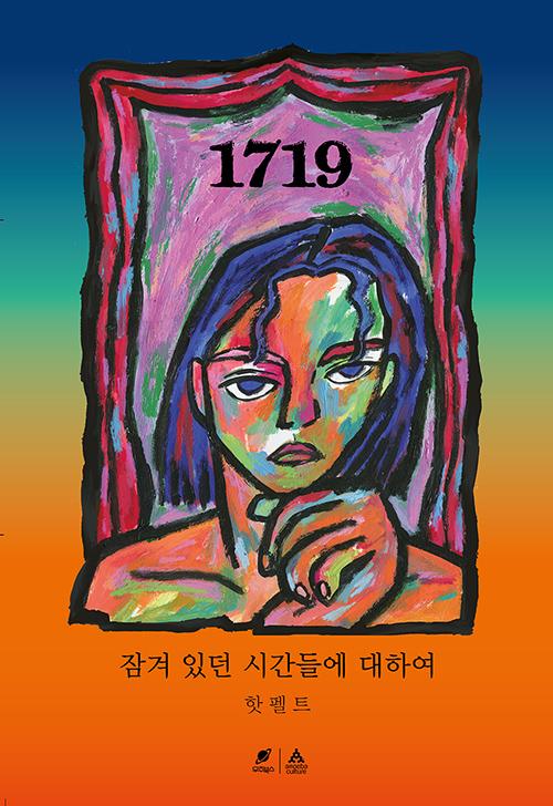 핫펠트 〈1719 잠겨 있던 시간들에 대하여〉