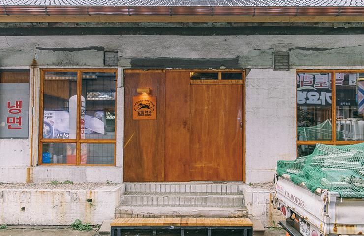 오랫동안 비어 있던 식당을 개조한 안동 퍼블릭하우스의 외관.