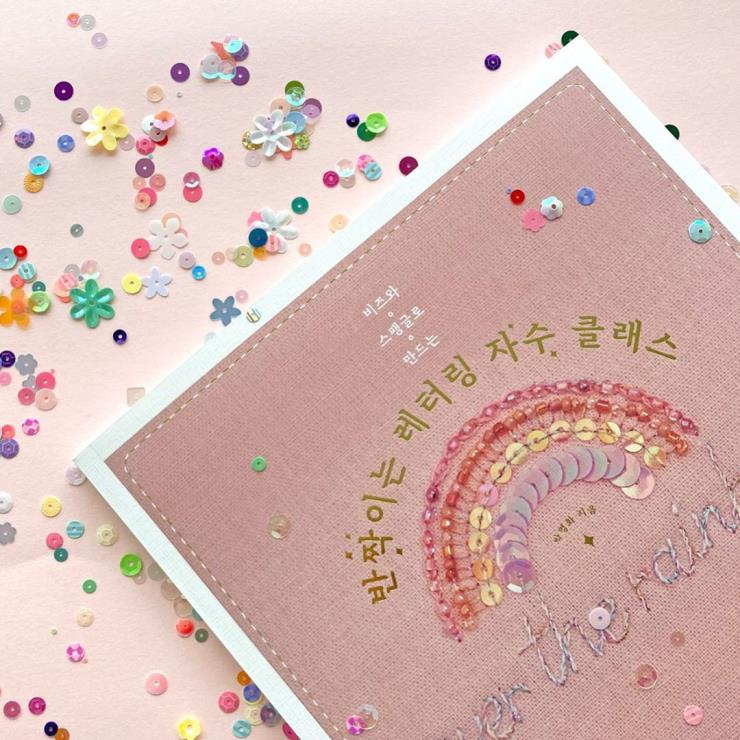 다양한 소품에 자수하는 방법을 설명한 책 〈반짝이는 레터링 자수 클래스〉 @youngjin_media
