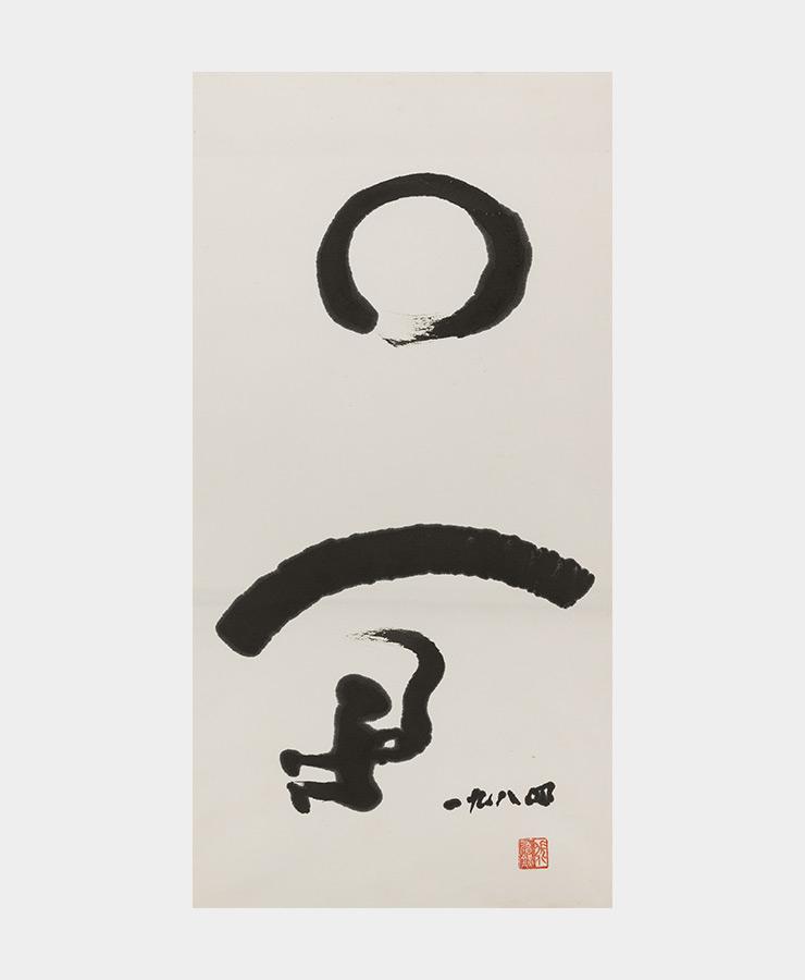 장욱진, 〈무제〉, 1984, 한지에 먹, 35x67.5cm.