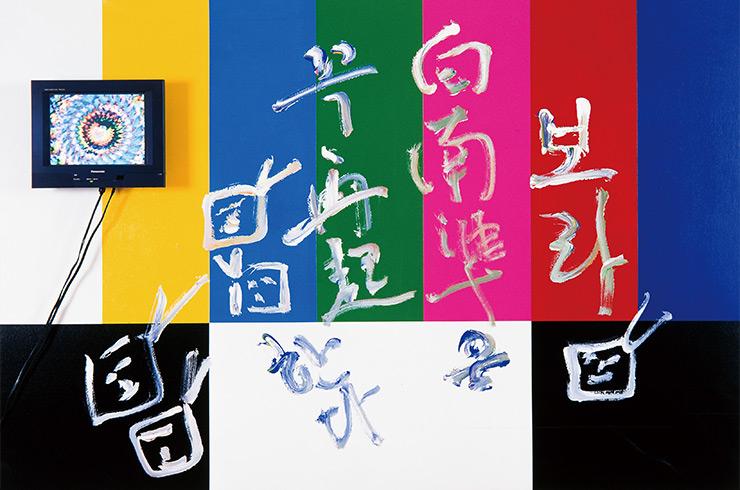 ⓒ임영균 백남준, 〈색동 I〉, 1996, 패널에 아크릴릭, TV모니터, VCR, VHS비디오 테잎, 117x169cm, 국립현대미술관 소장.
