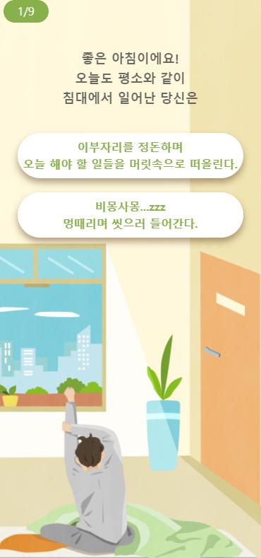 〈여행 성향 테스트〉 캡처
