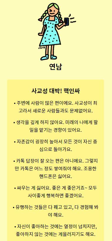 〈MVTI 동네유형 테스트〉 캡처