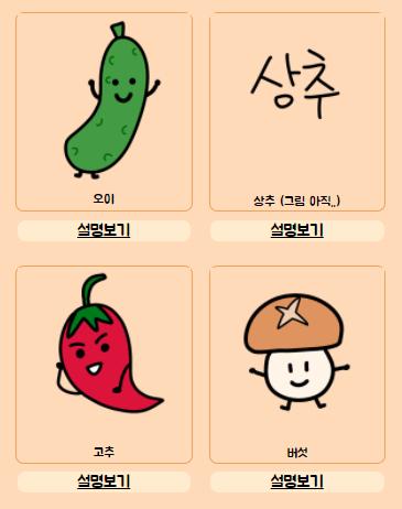 〈채소〉 테스트 캡처