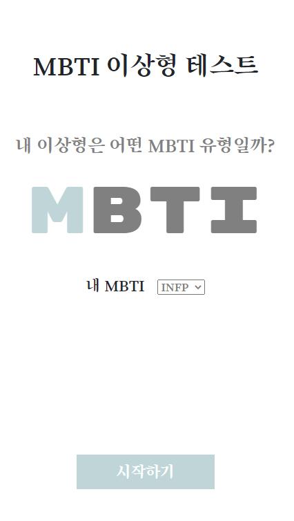 〈MBTI 이상형 테스트〉 캡처
